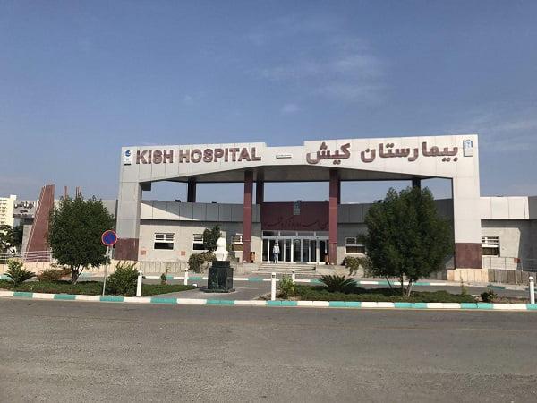بیمارستان کیش